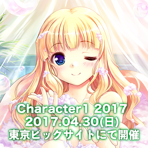 Character1 2017 4月30日(日) 東京ビッグサイトにて開催