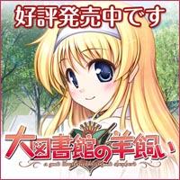 『大図書館の羊飼い』は2013年1月25日発売予定です。