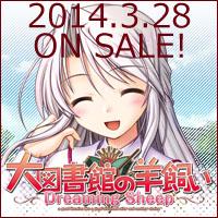 『大図書館の羊飼い-Dreaming Sheep-』2014年3月28日発売予定、11月29日より全国のPCショップで予約受付開始です。