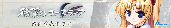 『穢翼のユースティア』は2011年3月25日発売予定です。