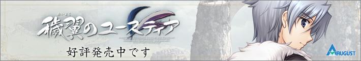 『穢翼のユースティア』は今冬発売です。