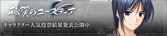 『穢翼のユースティア』キャラクター人気投票開催、期間は2011年6月10日〜6月15日まで。