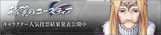 『穢翼のユースティア』キャラクター人気投票開催、期間は2011年6月10日~6月15日まで。