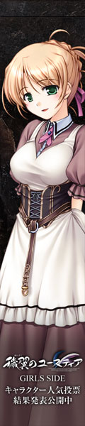 『穢翼のユースティア』キャラクター人気投票開催、期間は2011年5月30日〜6月8日まで。