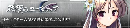 『穢翼のユースティア』キャラクター人気投票開催、期間は2011年5月30日~6月8日まで。