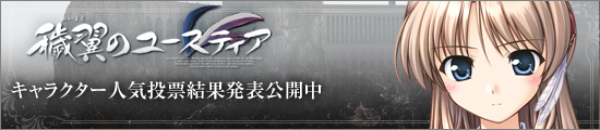 『穢翼のユースティア』キャラクター人気投票結果発表公開中です。