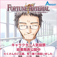 『FORTUNE ARTERIAL』キャラクター人気投票開催、期間は2008年4月9日〜18日まで。