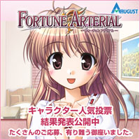 『FORTUNE ARTERIAL』キャラクター人気投票開催、期間は2008年4月9日~18日まで。
