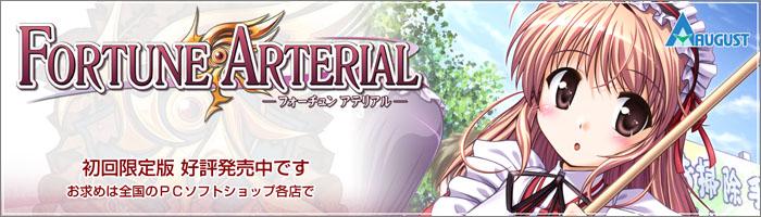 『FORTUNE ARTERIAL』は好評発売中です。