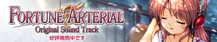 『FORTUNE ARTERIAL Original Sound Track』は2008年5月30日発売です。