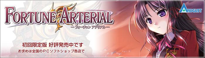 『FORTUNE ARTERIAL』は2008年1月25日に発売です。