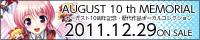 オーガスト10周年記念CD『AUGUST 10th MEMORIAL』は2011年12月29日よりコミックマーケット81 オーガストブースで販売します。