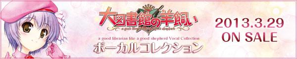『大図書館の羊飼い ボーカルコレクション』2013年3月29日発売