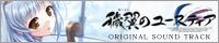『穢翼のユースティア ORIGINAL SOUND TRACK』は2011年8月12日よりコミックマーケット80 オーガストブースで先行販売します。