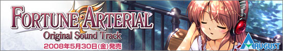 『FORTUNE ARTERIAL Original Sound Track』は好評発売中です。