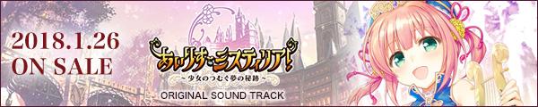『あいりすミスティリア! ORIGINAL SOUND TRACK』2018年1月26日発売