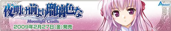 『夜明け前より瑠璃色な-Moonlight Cradle-』は2009年2月27日に発売です。
